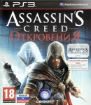 Assassin's Creed Откровения